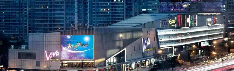 北京富力广场2-【橙工场–体验式场景营销的活动场地预定平台】