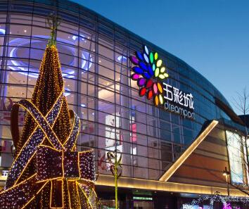 北京五彩城购物中心2-【橙工场–体验式场景营销的活动场地预定平台】