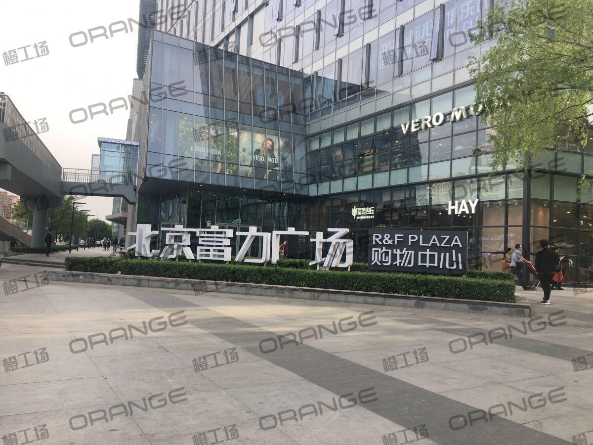 北京富力广场-室外东北角logo前 40